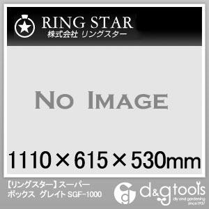リングスター スーパーボックス グレート  SGF-1000
