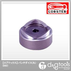 ロブテックス パンチダイス(丸)  B82