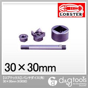 ロブテックス パンチダイス(角) 30×30mm K3030
