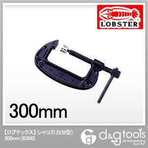 ロブテックス シャコ万力(B型)  B300
