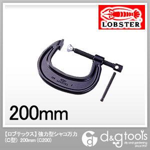 ロブテックス 強力型シャコ万力(C型) 200mm (C200) シャコ万力 万力
