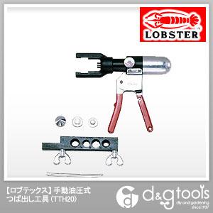 ロブテックス 手動油圧式つば出し工具  TTH20