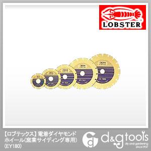 ロブテックス 電着ダイヤモンドホイール(窯業サイディング専用) ダイヤモンドカッター (EY180)