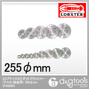 ロブテックス ゼットフラッシャー(アルミ・板金用) φ255mm (FAS255)
