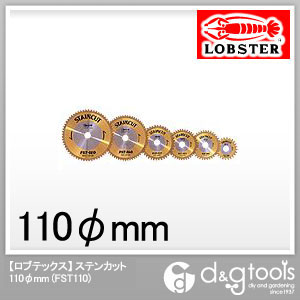 ロブテックス ステンカット φ110mm (FST110) 金属用チップソー 金属用 金属 チップソー