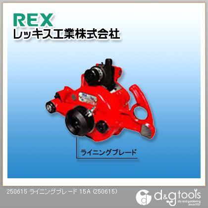 レッキス ライニングブレード 15A (250615) パイプ用カッター パイプ パイプ用 カッター 切断機