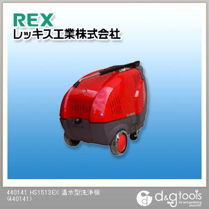 レッキス HS1513EX 温水型洗浄機  440141