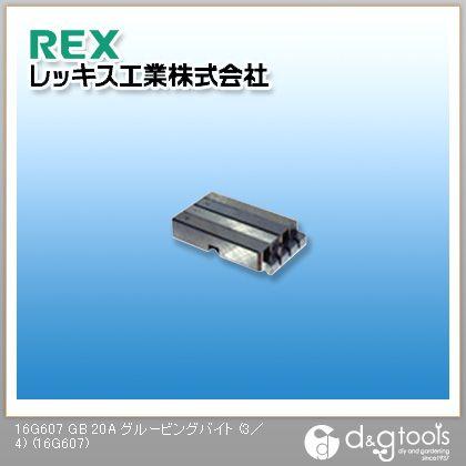 レッキス GB 20A グルービングバイト (3/4)  16G607