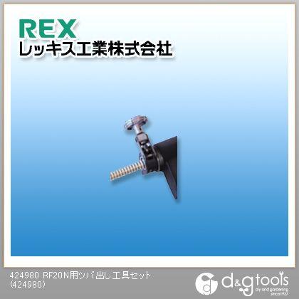 レッキス RF20N用ツバ出し工具セット  424980