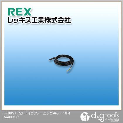 レッキス RZ1パイプクリーニングキット 10m 440057