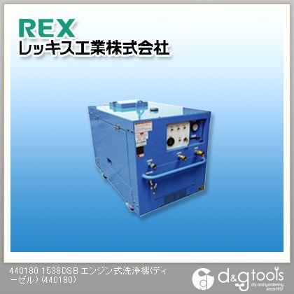 レッキス 1538DSB エンジン式洗浄機(ディーゼル)  440180