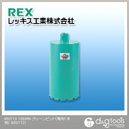 レッキス グリーンビット(薄肉1本物) 106mm (450110)