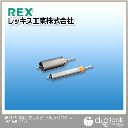 レッキス 振動用ドリルビット(セット)RDB-V 160  451124
