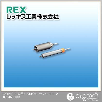 レッキス ALC用ドリルビット(セット) RDB-A 35  451203