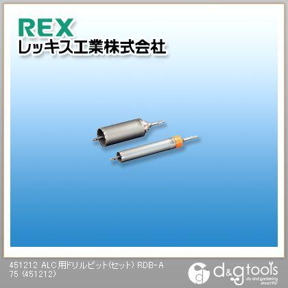 レッキス ALC用ドリルビット(セット) RDB-A 75  451212