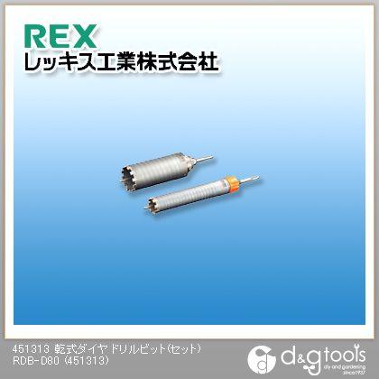 レッキス 乾式ダイヤ ドリルビット(セット)RDB-D80  451313
