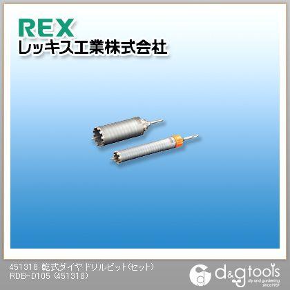 レッキス 乾式ダイヤ ドリルビット(セット)RDB-D105  451318