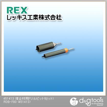 レッキス 複合材用ドリルビット(セット)RDB-F80  451413
