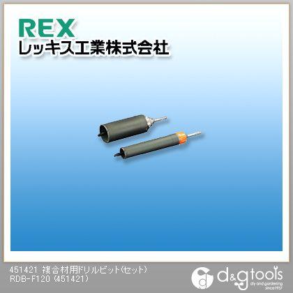 レッキス 複合材用ドリルビット(セット)RDB-F120  451421