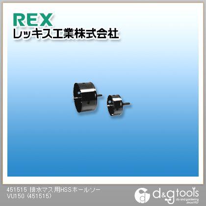 レッキス 排水マス用HSSホールソー VU150  451515