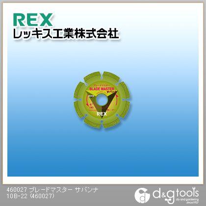レッキス ブレードマスター サバンナ 10B-22 255mm 460027