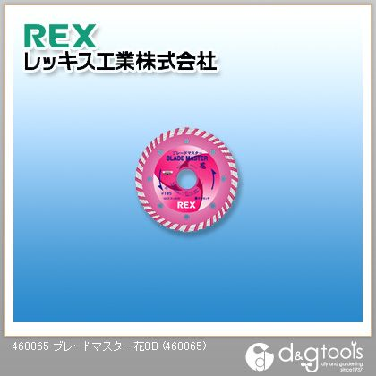 レッキス ブレードマスター花8B 204mm (460065) REX ダイヤモンドカッター ダイヤモンドホイール(乾式)