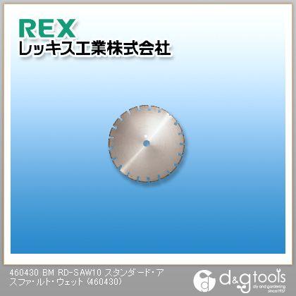 レッキス BM RD-SAW10 スタンダード・アスファ・ルト・ウェット  460430
