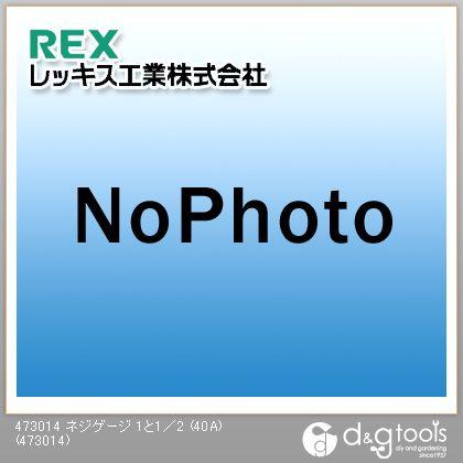 レッキス ネジゲージ 1と1/2 (40A) (473014)