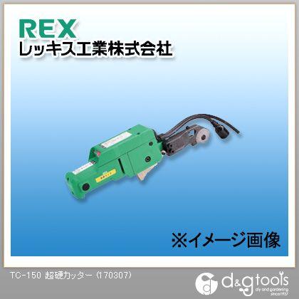 レッキス TC-150 超硬カッター  170307