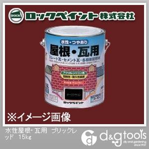 ロックペイント 水性屋根・瓦用塗料 ブリックレッド 15kg H70-3034