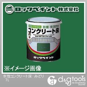 ロックペイント 水性コンクリート床塗料 みどり 7L (H82-0217) 床用塗料 塗料 床用