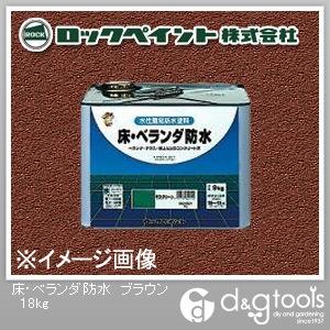 ロックペイント 床・ベランダ防水塗料 ブラウン 18kg H82-0314