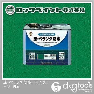 ロックペイント 床・ベランダ防水塗料 モスグリーン 9kg (H82-0321) 防水用塗料 防汚用塗料 塗料 防水用