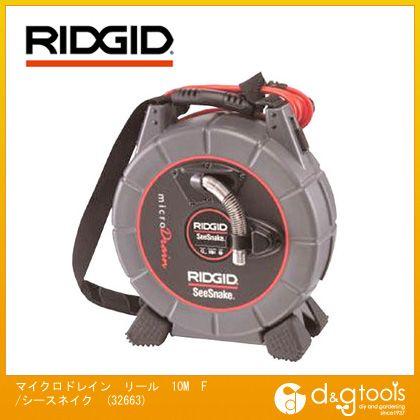 RIDGID/リジッド 管内検査カメラマイクロドレインリール10MF/シースネイク 387.4 x 215.9 x 527 mm 32663