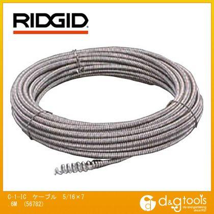 RIDGID/リジッド RIDGIDインナーコア、バルブオーガー一体型ケーブル7.6MC-1-IC 5/16×7.6M 56782