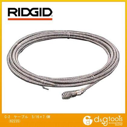 RIDGID/リジッド RIDGIDドロップヘッドオーガー一体型ケーブル7.6MC-2 5/16×7.6M 62235