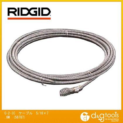 RIDGID/リジッド RIDGIDインナーコア、ドロップヘッドオーガー一体型ケーブル7.6MC-2 5/16×7.6M 56787