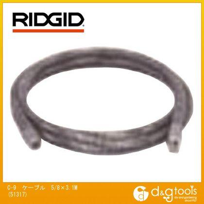 RIDGID/リジッド C-9ケーブル 5/8×3.1M 51317