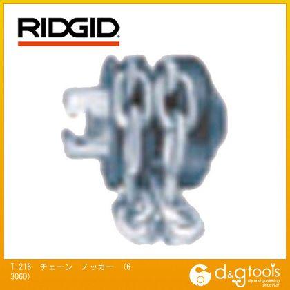 RIDGID/リジッド RIDGIDチェーンノッカー(51mm)T‐216 63060