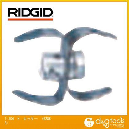 RIDGID/リジッド T-104Hカッター 62865