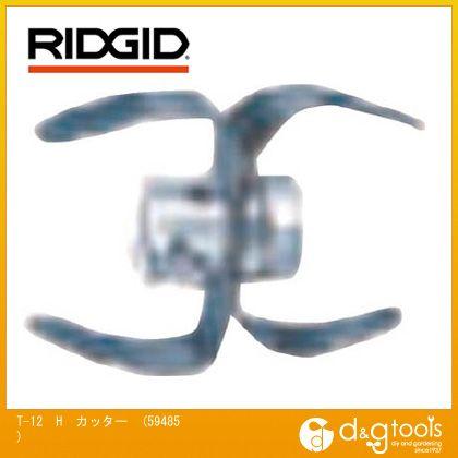 RIDGID/リジッド T-12Hカッター 59485