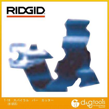 RIDGID/リジッド T-18スパイラルバーカッター 61855