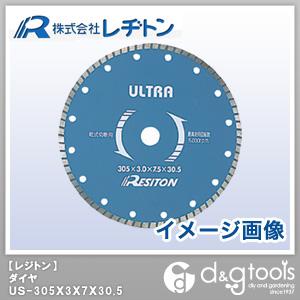 レヂトン ダイヤ US ウルトラセグメント(乾式用ハイグレード) 305×3×7×30.5 (2557150007) Resiton ダイヤモンドカッター ダイヤモンドホイール(乾式)