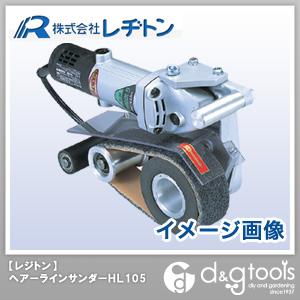レヂトン ヘアーラインサンダー  HL105