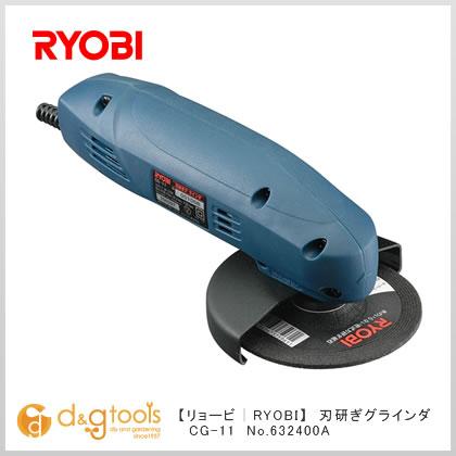 RYOBI リョービ リョービ刃研ぎグラインダー 感謝価格 お得セット CG-11 1台
