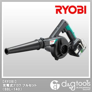 RYOBI/リョービ 充電式ブロワフルセット(充電池&充電器)ベルトフック付  BBL-140