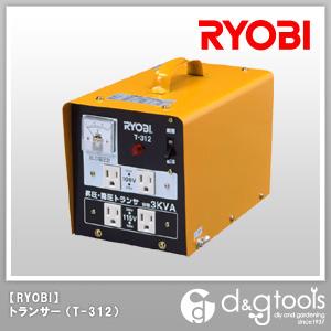 リョービ トランサ 昇降圧タイプ (変圧器/トランス) (T-312) RYOBI 溶接機 昇圧降圧変圧器(トランス)
