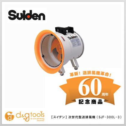 スイデン ポータブル送風機(ジェットスイファン) 次世代型送排風機 3相200V (SJF-300L-3)