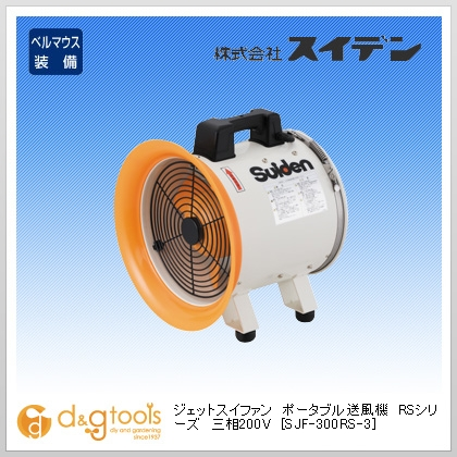 スイデン 送風機(軸流ファンブロワ)ハネ300mm三相200V  SJF-300RS-3
