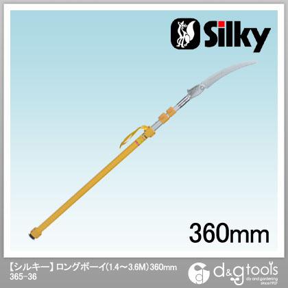 シルキー ロングボーイ(1.4~3.6M)(鋸本体・のこぎり)アーボリスト・剪定鋸本体 360mm 365-36